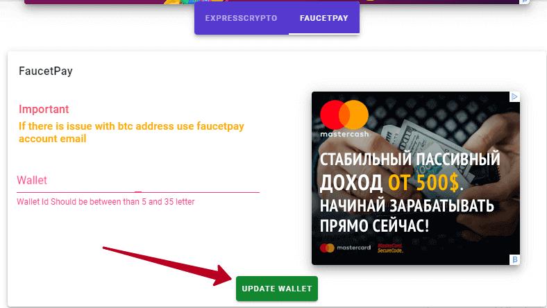добавление криптовалютного адреса для вывода средств