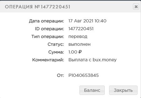 выплата на Payeer с проекта Bux.money