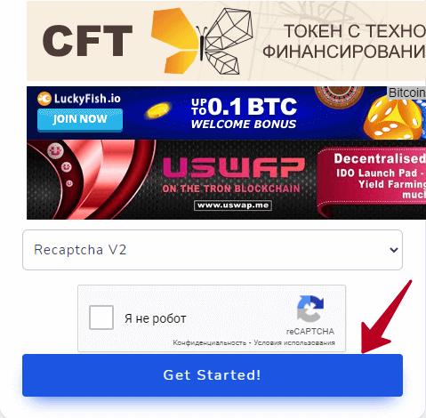 капча и кнопка завершения регистрации