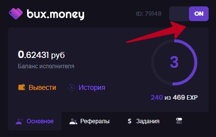 активация расширения bux.money