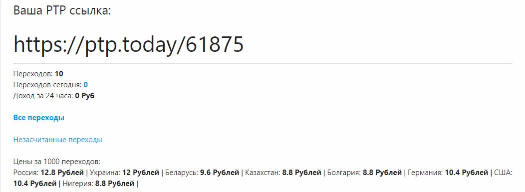 цена з клики по ptp ссылке