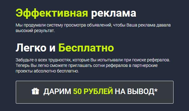 50 рублей на вывод
