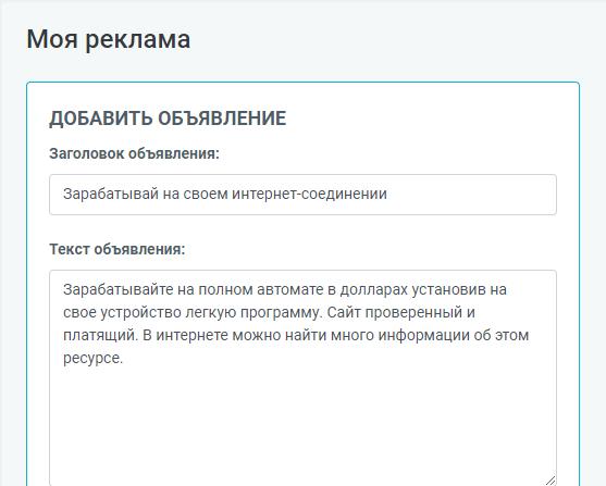 добавление объявления на проекте mnogoref