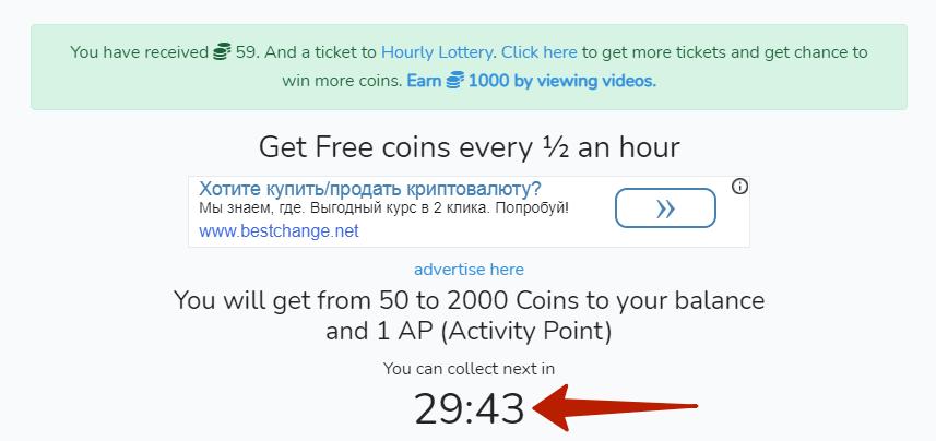 уведомление о получении coins с крана