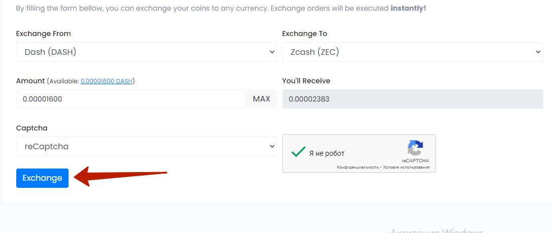 обмен криптовалюты на сайте autoclaim.in